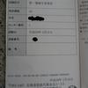 試験に合格できました(^-^)