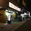 【今週のラーメン2743】 麺家 大勝軒 (東京・葛西) 信州味噌らーめん