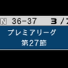 【EWET】36-37L27ボルトン