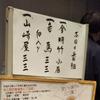 やっぱり落語は面白い。柳家三三さんの独演会に行ってきた!