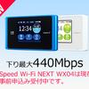 新製品WX04事前予約開始!31000円キャッシュバックキャンペーン