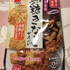三幸製菓:黒糖きな粉せんべい