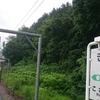 駅からwalkシリーズ JR函館本線 銀山駅
