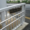 長い橋名板
