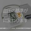 457食目「血圧の基準が130/80に変わります」〜高血圧治療ガイドライン2019〜2019年4月改訂@日本高血圧学会