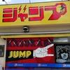 【レビュー】二郎系ラーメン『ジャンプ』は美味いのか!?(埼玉県春日部市)