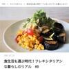 「PrettyOnline」連載コラム「やさしく、シンプルに。サステナブルな暮らし」私のリアルな食の選択【お仕事忘備録】