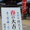 四天王寺の古本祭り&C言語学習⑤+購入した本などー平成31年4月28日(土)