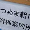 勝沼朝市~☆
