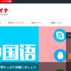 【オンライン中国語】ネットチャイナ