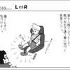 (1コマ0010話)L⇔R