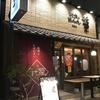 【オススメ5店】本山・覚王山・藤が丘(愛知)にあるおばんざいが人気のお店