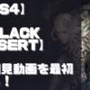 【初見動画】PS4【Black Desert】を遊んでみての評価と感想!