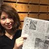 【川崎市への研究協力】地域コミュニケーションの希薄化と環境問題の関係について