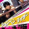 【映画感想】『ションベン・ライダー』(1983) / 80年代の過激な青春冒険映画