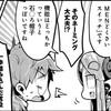 日本の漫画史上(おそらく)初!「星の子ポロン」のパロディをする漫画作品が現れたぞ!!