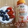 【夏バテ予防】おみそ汁と旬の果物やミニトマトをハチミツヨーグルトとともに