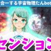 【VR×宇宙物理学】宇宙と物理学が好きすぎるVtuber「宇宙物理たんbot」を紹介。