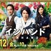 インハンド 第10話(感想)