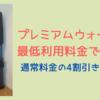【おトク】「プレミアムウォーター」を最低利用料金で使う方法!