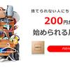 月200円から蔵(倉庫)を持てる!「minikura」