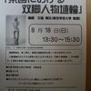 群馬県立歴史博物館 第99回企画展連続講演会「東国における双脚人物埴輪」