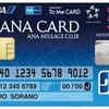 ソラチカカード: 年間21万6千マイルを作り出す、マイル活動に必須のクレジットカード