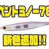 【O.S.P】曲がったデザインのルアー「ベントミノー76」に新色追加!