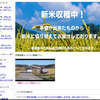 YahooショッピングストアのトップページにYouTube動画を埋め込む作業