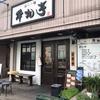 横浜西口塩ラーメンの店【本丸亭】に行ってきた!