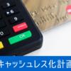 モバイルSuica×デビットカードが最強