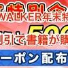 【電子書籍のBOOK☆WALKERで割引セール】欲しい電子書籍が24%の割引で購入できる|コインバックじゃなくて割引なのでお得【ブックウォーカー】