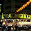 【雲林/斗六】TV番組に紹介されたり、有名人も訪れる名店『阿国獅魷魚羹』!
