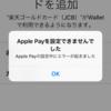 【Apple Pay】Apple Payを設定できませんでした Apple Payの設定中にエラーが起きました....と表示された場合の原因の一つについて