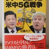 「ファーウェイと米中5G戦争」近藤大介(講談社+α新書)
