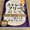 なぜ発売日前に樺沢紫苑の本を手に入れたのか?