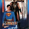 『スーパーマンIV 最強の敵』