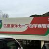 広島東洋カープ由宇練習場