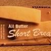 【感想】スタバのバターブレッドはバターが香ばしくて美味しかった