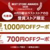 4月の日曜はベストストアの日!コジマ・ジョーシン ・ヤマダ電機などで使える1,000円OFFと700円OFFのクーポン配布中!