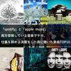 「spotify」と「apple music」両方登録している音楽ヲタが、仕事を辞める決意をした夜に聴いた楽曲TOP10