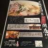 「雲呑麺のお店たゆたふ」でランチ