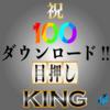 目押しKINGがリリース一週間で100ダウンロード達成!!