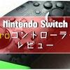 Nintendo Switch Proコントローラー スプラトゥーン2エディション 使用レビュー・感想