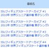 JSPORTS「ISUフィギュアスケートアーカイブ」放送予定