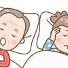寝ても疲れが取れないと言うあなた!それ、いびきが原因かも知れません。