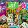 高尾山へ行く前に楽しくお勉強。参考になった絵本やガイドブックなど