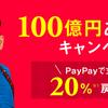 PayPay(ペイペイ)の評判は?使えるお店は?ヤフーアプリでもいけるって?お得な裏技5選!10万当選者がいた!