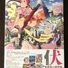 【企画】家にあるアニメ作品を全部見直してみる23 レビュー「伏 鉄砲娘の捕物帳」