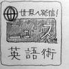 ニュースで英語術 「グーグル 日本の報道機関と提携へ」